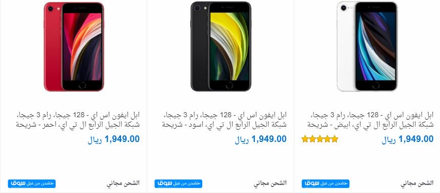 سعر ايفون SE 2 فى السعودية سوق كوم